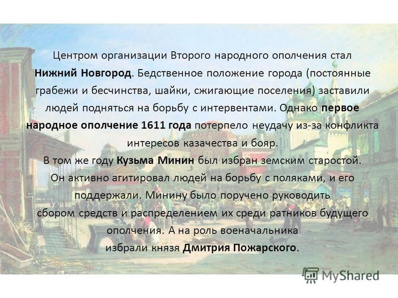 Центром организации Второго народного ополчения стал Нижний Новгород. Бедственное положение города (постоянные грабежи и бесчинства, шайки, сжигающие поселения) заставили людей подняться на борьбу с интервентами. Однако первое народное ополчение 1611