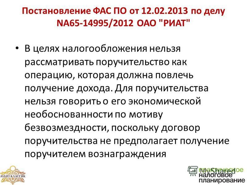Постановление ФАС ПО от 12.02.2013 по делу NА65-14995/2012 ОАО