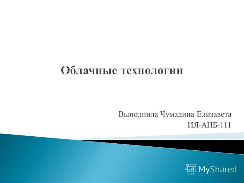 Выполнила Чумадина Елизавета ИЯ-АНБ-111