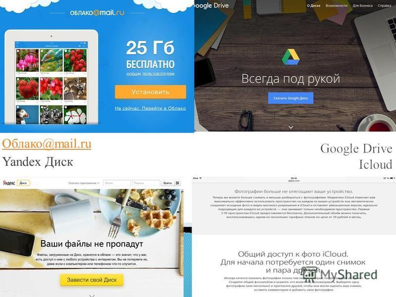 Облако@mail.ru Yandex Диск