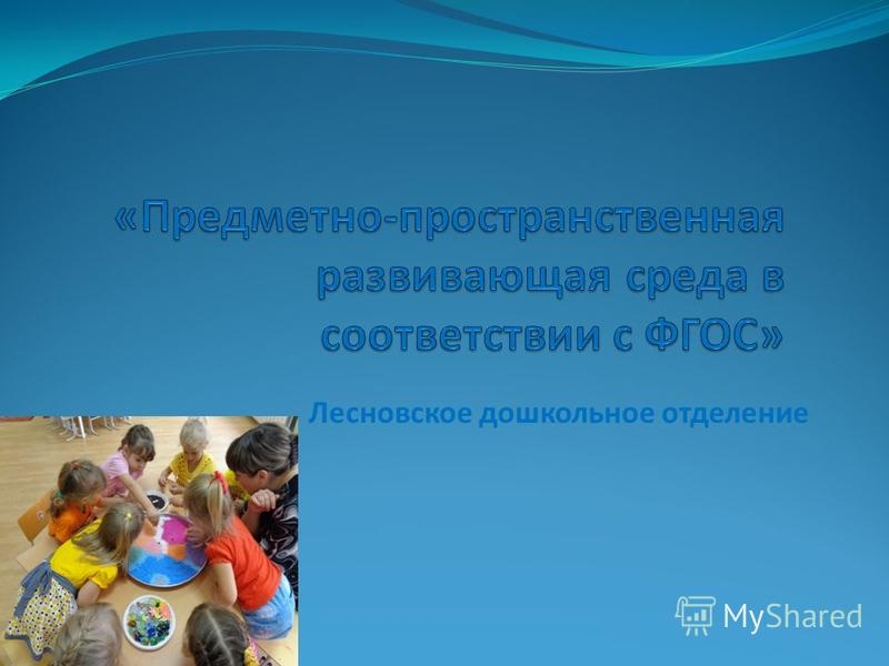 Лесновское дошкольное отделение