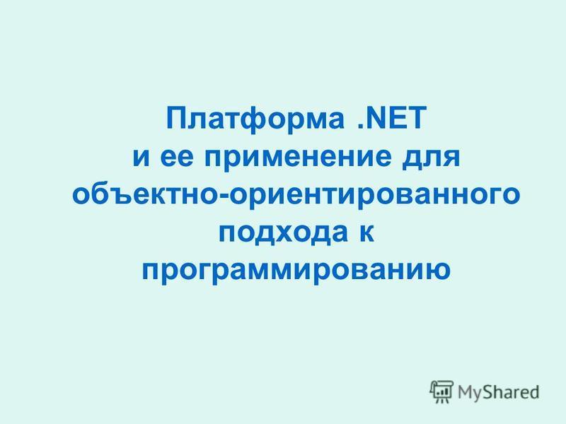Платформа.NET и ее применение для объектно-ориентированного подхода к программированию