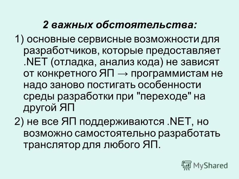 2 важных обстоятельства: 1) основные сервисные возможности для разработчиков, которые предоставляет.NET (отладка, анализ кода) не зависят от конкретного ЯП программистам не надо заново постигать особенности среды разработки при
