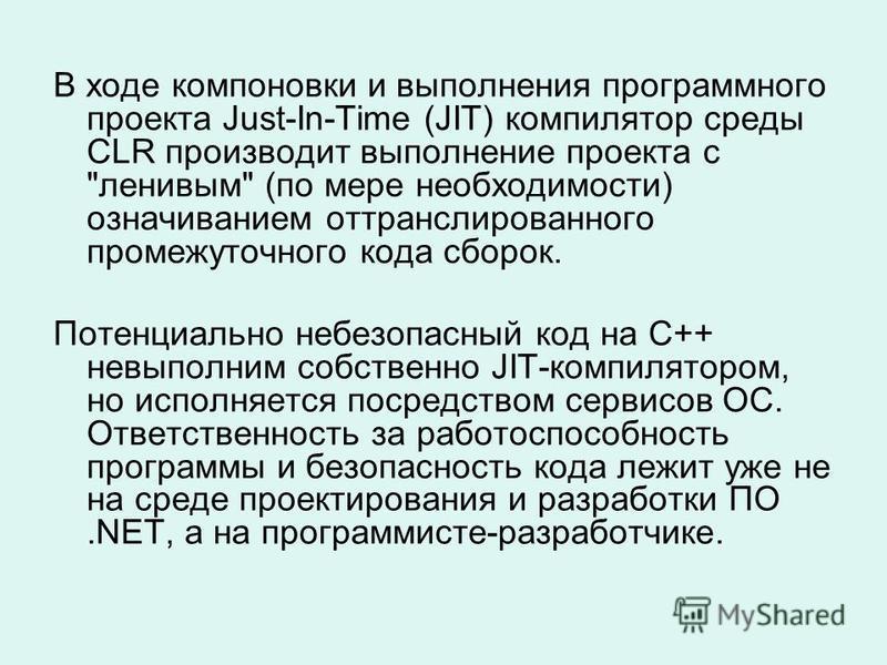 В ходе компоновки и выполнения программного проекта Just-In-Time (JIT) компилятор среды CLR производит выполнение проекта с