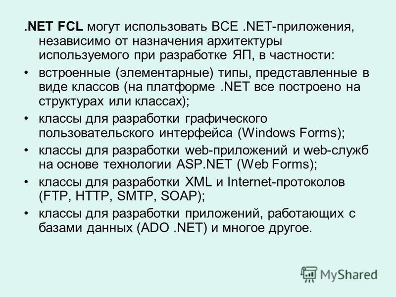 .NET FCL могут использовать ВСЕ.NET-приложения, независимо от назначения архитектуры используемого при разработке ЯП, в частности: встроенные (элементарные) типы, представленные в виде классов (на платформе.NET все построено на структурах или классах