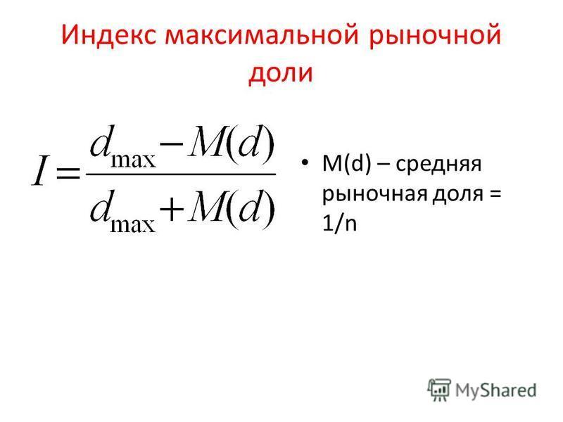 Индекс максимальной рыночной доли M(d) – средняя рыночная доля = 1/n