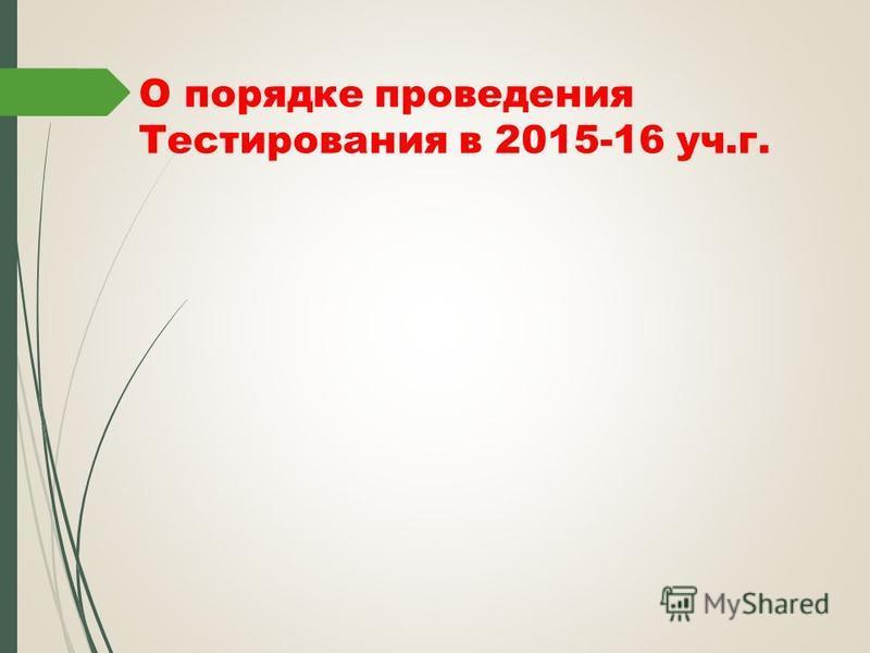 О порядке проведения Тестирования в 2015-16 уч.г.