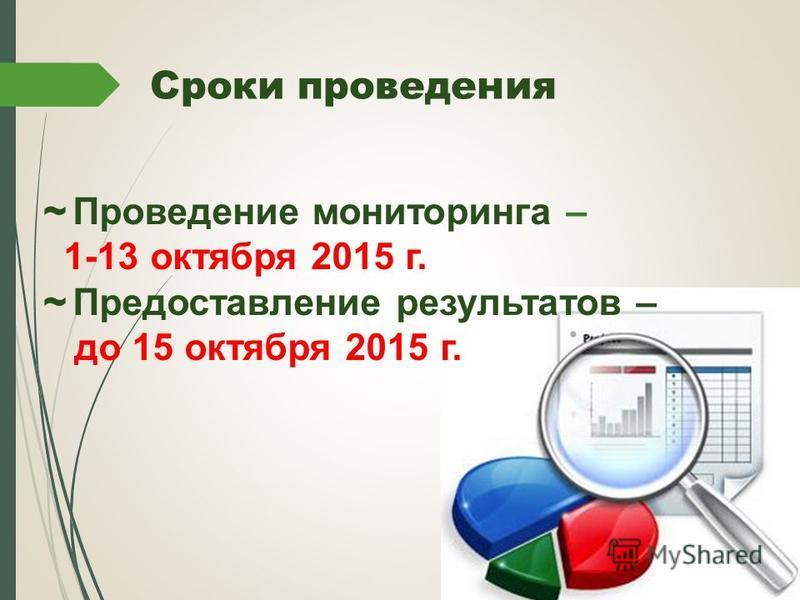 Сроки проведения ~ Проведение мониторинга – 1-13 октября 2015 г. ~ Предоставление результатов – до 15 октября 2015 г.
