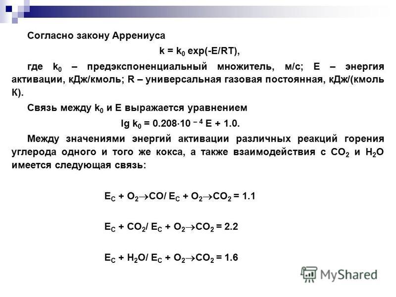 Согласно закону Аррениуса k = k 0 exp(-E/RT), где k 0 – предэкспоненциальный множитель, м/с; Е – энергия активации, к Дж/кмоль; R – универсальная газовая постоянная, к Дж/(кмоль К). Связь между k 0 и Е выражается уравнением lg k 0 = 0.208 10 – 4 E +