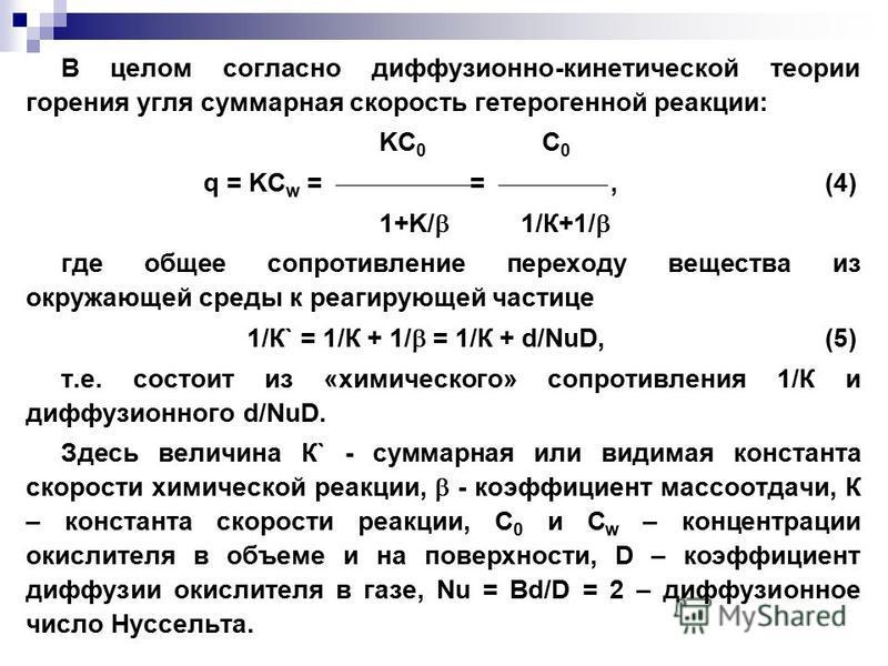 В целом согласно диффузионно-кинетической теории горения угля суммарная скорость гетерогенной реакции: KC 0 C 0 q = KC w = =,(4) 1+K/ 1/К+1/ где общее сопротивление переходу вещества из окружающей среды к реагирующей частице 1/К` = 1/К + 1/ = 1/К + d