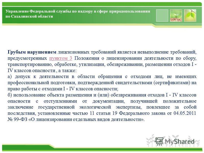 www.themegallery.com Управление Федеральной службы по надзору в сфере природопользования по Сахалинской области Грубым нарушением лицензионных требований является невыполнение требований, предусмотренных пунктом 3 Положения о лицензировании деятельно