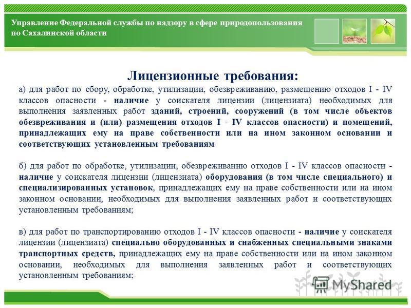 www.themegallery.com Управление Федеральной службы по надзору в сфере природопользования по Сахалинской области Лицензионные требования: а) для работ по сбору, обработке, утилизации, обезвреживанию, размещению отходов I - IV классов опасности - налич