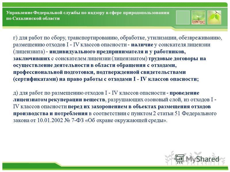 www.themegallery.com Управление Федеральной службы по надзору в сфере природопользования по Сахалинской области г) для работ по сбору, транспортированию, обработке, утилизации, обезвреживанию, размещению отходов I - IV классов опасности - наличие у с