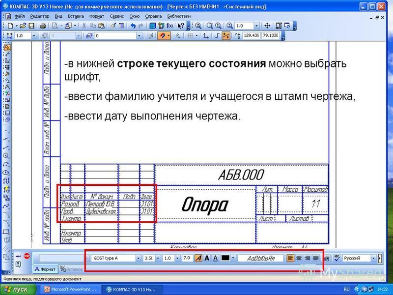 -в нижней строке текущего состояния можно выбрать шрифт, -ввести фамилию учителя и учащегося в штамп чертежа, -ввести дату выполнения чертежа.