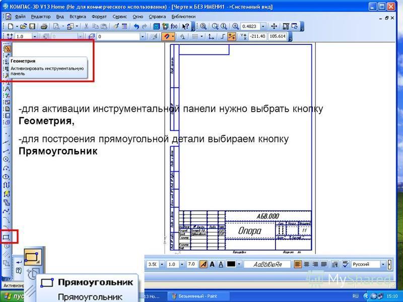 -для активации инструментальной панели нужно выбрать кнопку Геометрия, -для построения прямоугольной детали выбираем кнопку Прямоугольник