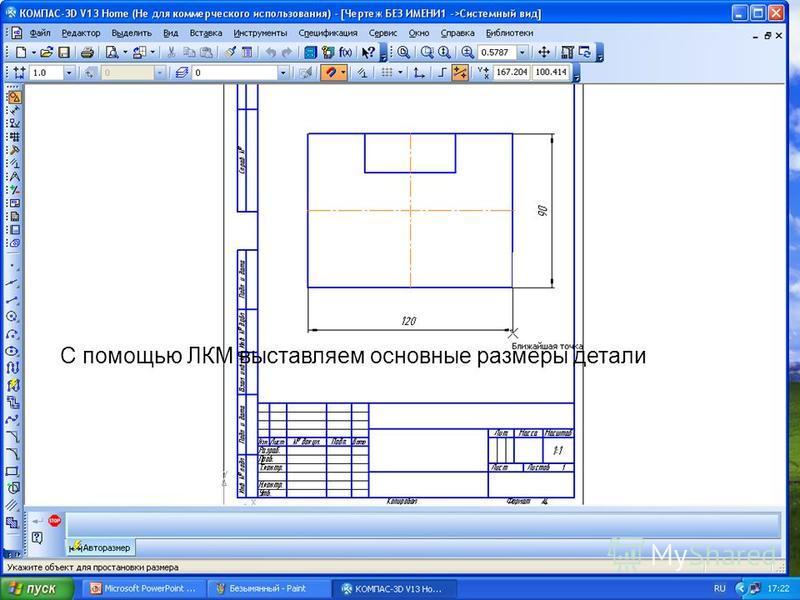 С помощью ЛКМ выставляем основные размеры детали