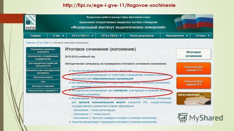 http://fipi.ru/ege-i-gve-11/itogovoe-sochinenie
