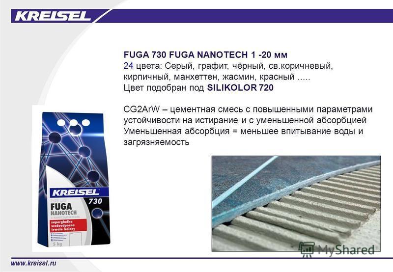 FUGA 730 FUGA NANOTECH 1 -20 мм 24 цвета: Серый, графит, чёрный, св.коричневый, кирпичный, манхеттен, жасмин, красный..... Цвет подобран под SILIKOLOR 720 CG2ArW – цементная смесь с повышенными параметрами устойчивости на истирание и с уменьшенной аб