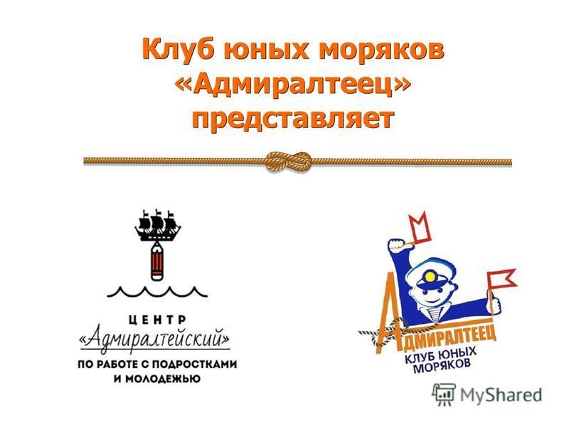 Клуб юных моряков «Адмиралтеец» представляет
