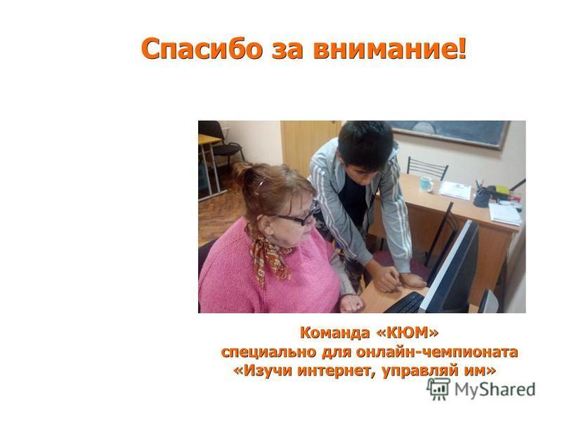Спасибо за внимание! Команда «КЮМ» специально для онлайн-чемпионата «Изучи интернет, управляй им»