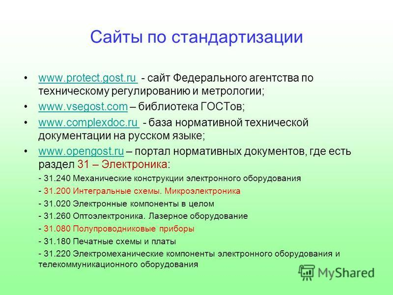 Сайты по стандартизации www.protect.gost.ru - сайт Федерального агентства по техническому регулированию и метрологии;www.protect.gost.ru www.vsegost.com – библиотека ГОСТов;www.vsegost.com www.complexdoc.ru - база нормативной технической документации
