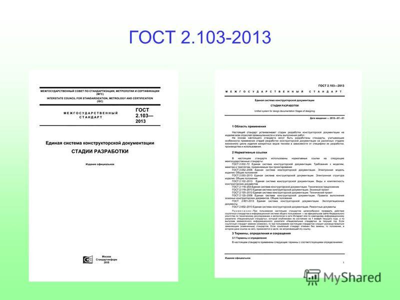 ГОСТ 2.103-2013