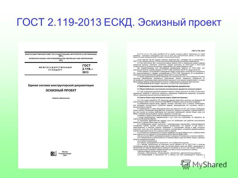 ГОСТ 2.119-2013 ЕСКД. Эскизный проект