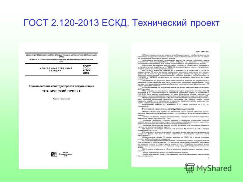 ГОСТ 2.120-2013 ЕСКД. Технический проект