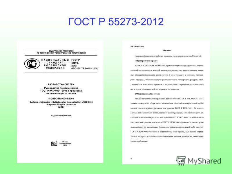 ГОСТ Р 55273-2012