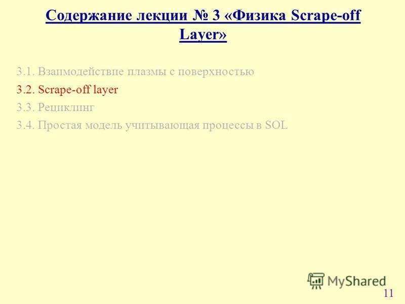 11 Содержание лекции 3 «Физика Scrape-off Layer» 3.1. Взаимодействие плазмы с поверхностью 3.2. Scrape-off layer 3.3. Рециклинг 3.4. Простая модель учитывающая процессы в SOL