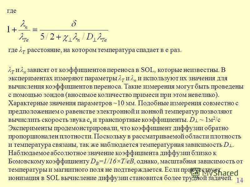 14 где где λ T расстояние, на котором температура спадает в e раз. λ T и λ n зависят от коэффициентов переноса в SOL, которые неизвестны. В экспериментах измеряют параметры λ T и λ n и используют их значения для вычисления коэффициентов переноса. Так