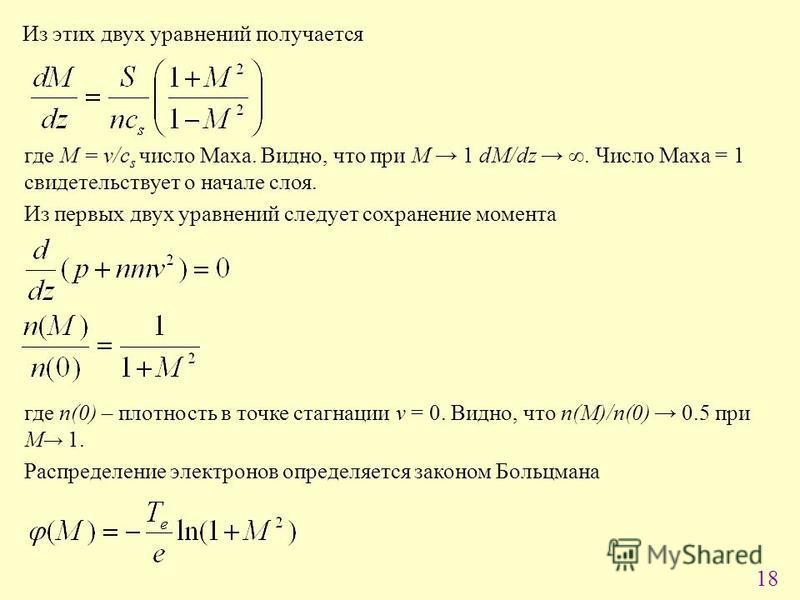 18 Из этих двух уравнений получается где M = v/c s число Маха. Видно, что при M 1 dM/dz. Число Маха = 1 свидетельствует о начале слоя. Из первых двух уравнений следует сохранение момента где n(0) – плотность в точке стагнации v = 0. Видно, что n(M)/n