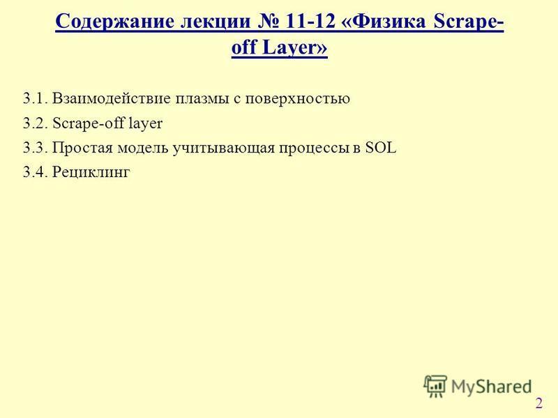 2 Содержание лекции 11-12 «Физика Scrape- off Layer» 3.1. Взаимодействие плазмы с поверхностью 3.2. Scrape-off layer 3.3. Простая модель учитывающая процессы в SOL 3.4. Рециклинг