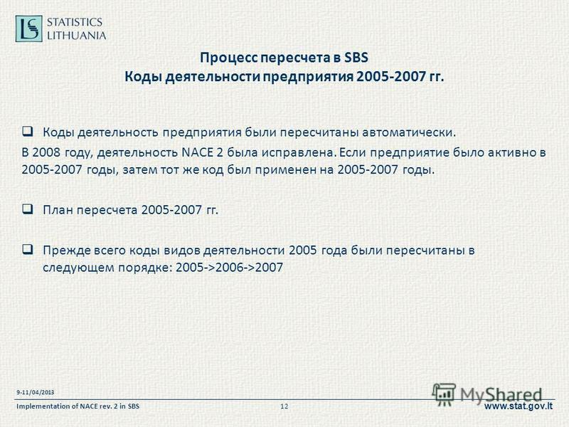 www.stat.gov.lt Процесс пересчета в SBS Коды деятельности предприятия 2005-2007 гг. Коды деятельность предприятия были пересчитаны автоматически. В 2008 году, деятельность NACE 2 была исправлена. Если предприятие было активно в 2005-2007 годы, затем