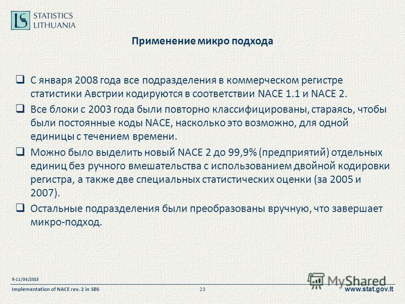 www.stat.gov.lt Применение микро подхода С января 2008 года все подразделения в коммерческом регистре статистики Австрии кодируются в соответствии NACE 1.1 и NACE 2. Все блоки с 2003 года были повторно классифицированы, стараясь, чтобы были постоянны