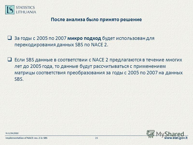 www.stat.gov.lt После анализа было принято решение За годы с 2005 по 2007 микро подход будет использован для перекодирования данных SBS по NACE 2. Если SBS данные в соответствии с NACE 2 предлагаются в течение многих лет до 2005 года, то данные будут