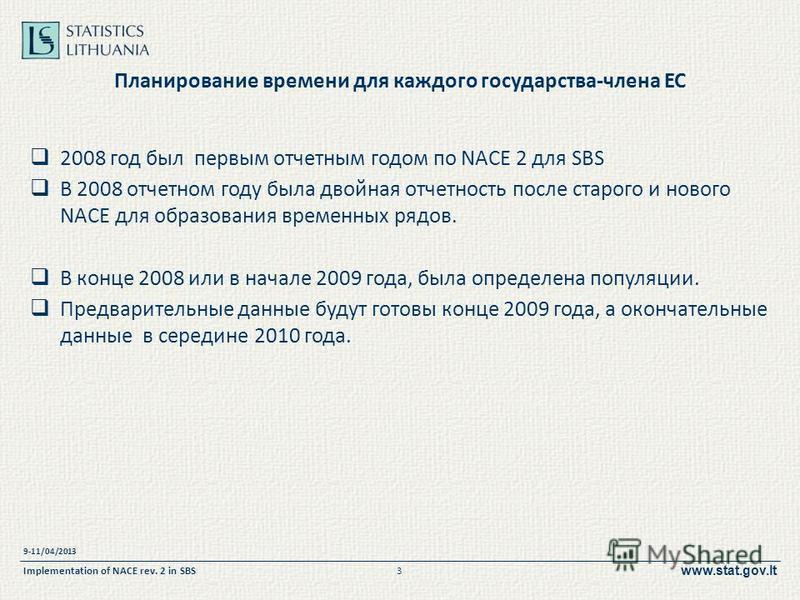 www.stat.gov.lt Планирование времени для каждого государства-члена ЕС 2008 год был первым отчетным годом по NACE 2 для SBS В 2008 отчетном году была двойная отчетность после старого и нового NACE для образования временных рядов. В конце 2008 или в на