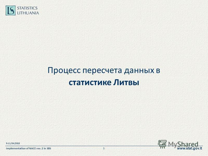 www.stat.gov.lt Процесс пересчета данных в статистике Литвы 9-11/04/2013 Implementation of NACE rev. 2 in SBS5