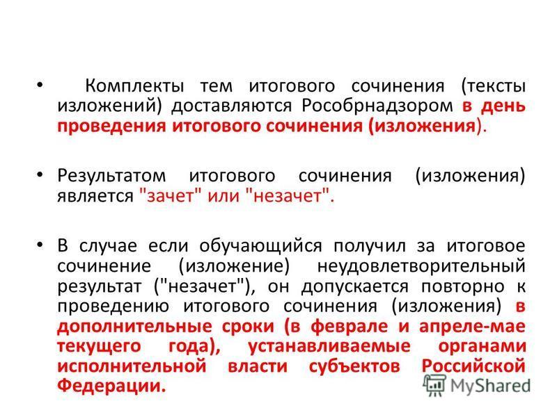 Комплекты тем итогового сочинения (тексты изложений) доставляются Рособрнадзором в день проведения итогового сочинения (изложения). Результатом итогового сочинения (изложения) является