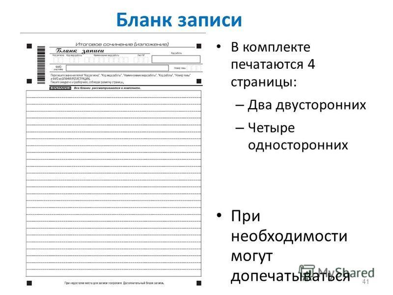 В комплекте печатаются 4 страницы: – Два двусторонних – Четыре односторонних При необходимости могут допечатываться 41