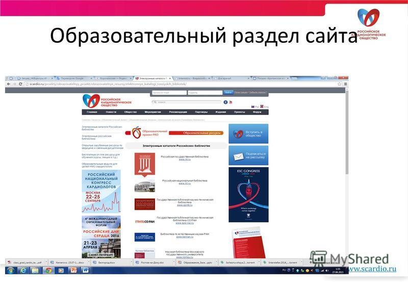 Образовательный раздел сайта