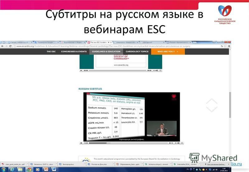 Субтитры на русском языке в вебинарам ESC