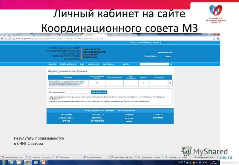 Личный кабинет на сайте Координационного совета МЗ Результаты привязываются к СНИЛС автора
