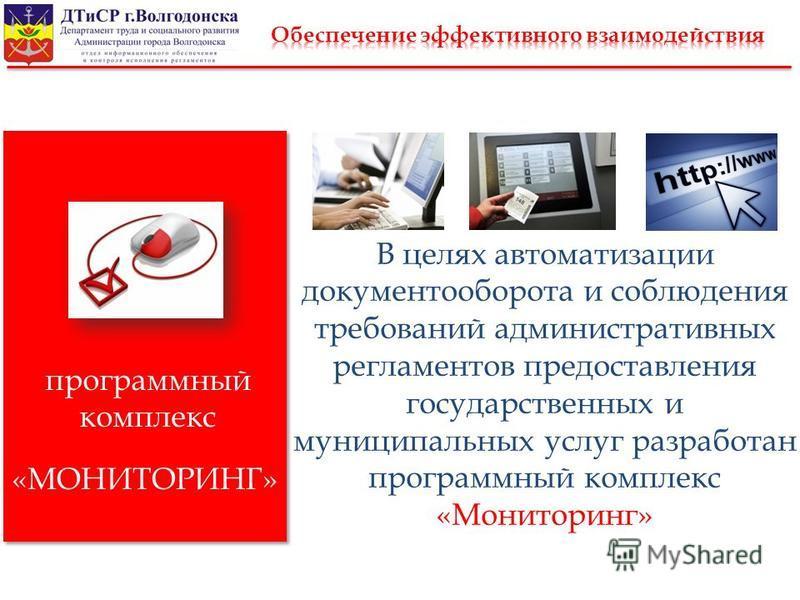 В целях автоматизации документооборота и соблюдения требований административных регламентов предоставления государственных и муниципальных услуг разработан программный комплекс «Мониторинг» «МОНИТОРИНГ» программный комплекс