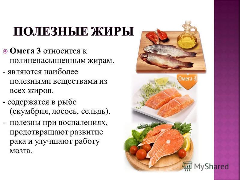 Омега 3 относится к полиненасыщенным жирам. - являются наиболее полезными веществами из всех жиров. - содержатся в рыбе (скумбрия, лосось, сельдь). - полезны при воспалениях, предотвращают развитие рака и улучшают работу мозга.
