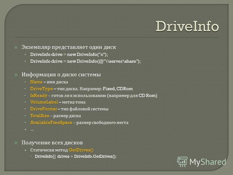 Экземпляр представляет один диск DriveInfo drive = new DriveInfo(