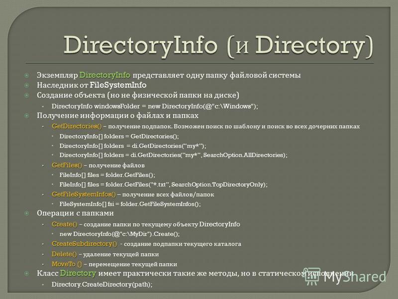 DirectoryInfo Экземпляр DirectoryInfo представляет одну папку файловой системы Наследник от FileSystemInfo Создание объекта ( но не физической папки на диске ) DirectoryInfo windowsFolder = new DirectoryInfo(@