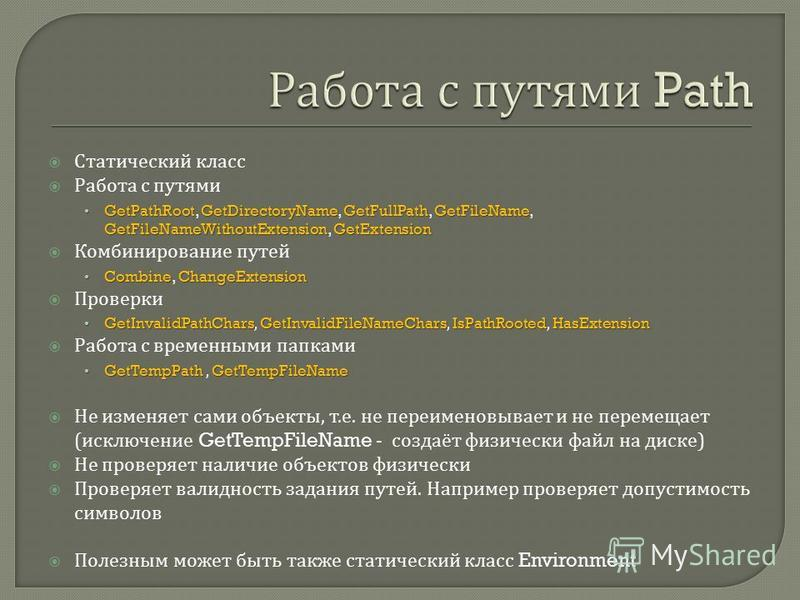 Статический класс Работа с путями GetPathRootGetDirectoryNameGetFullPathGetFileName GetFileNameWithoutExtensionGetExtension GetPathRoot, GetDirectoryName, GetFullPath, GetFileName, GetFileNameWithoutExtension, GetExtension Комбинирование путей Combin
