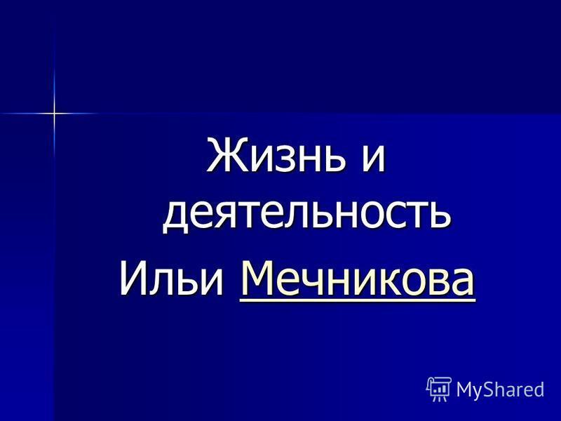 Жизнь и деятельность Ильи Мечникова Мечникова