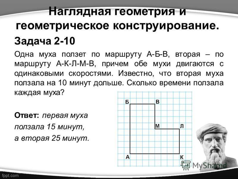 Наглядная геометрия и геометрическое конструирование. Задача 2-10 Одна муха ползет по маршруту А-Б-В, вторая – по маршруту А-К-Л-М-В, причем обе мухи двигаются с одинаковыми скоростями. Известно, что вторая муха ползала на 10 минут дольше. Сколько вр